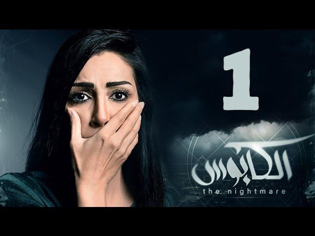 مسلسل الكابوس الحلقة الاولى بطولة غادة عبد الرازق Elkaboos Series Hd Episode 01 Youtube