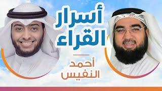 أسرار القراء | ح 3 | أحمد النفيس
