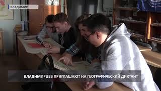 Владимирцев приглашают написать географический диктант (31.10.2018)