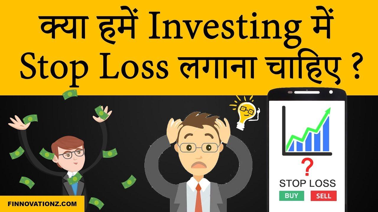 क्या Long Term Investors को Stop Loss Use करना चाहिए?