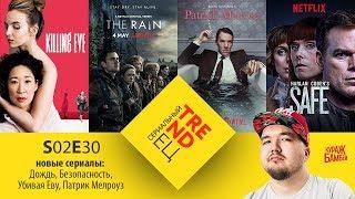 Сериальный TRENDец S02E30: Дождь, Патрик Мелроуз, Безопасность, Убивая Еву (Кураж-Бамбей)