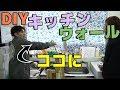 DIYでキッチンウォール作るよ![前編]
