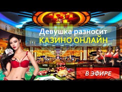 Стрим кручу слоты в казино онлайн, не Вулкан, занос недели
