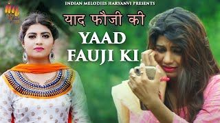 Yaad Foji Ki || Sonika Singh & Sandeep Kalaniya || New Haryanvi Song || Mor Music