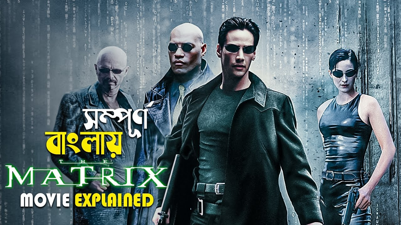 Download The Matrix (1999) Movie Explained in Bangla   Sci-fi Action   cineseries central