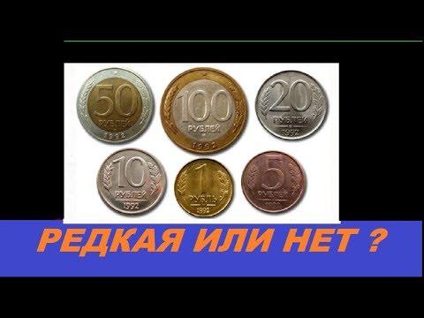 Каталог монет России 1992 - 1993 годов стоимость и цены нумизматика как распознать редкие и дорогие