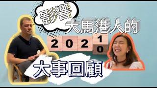 【馬來西亞咗】2020影響大馬港人的大事回顧|永遠不會忘記的一年