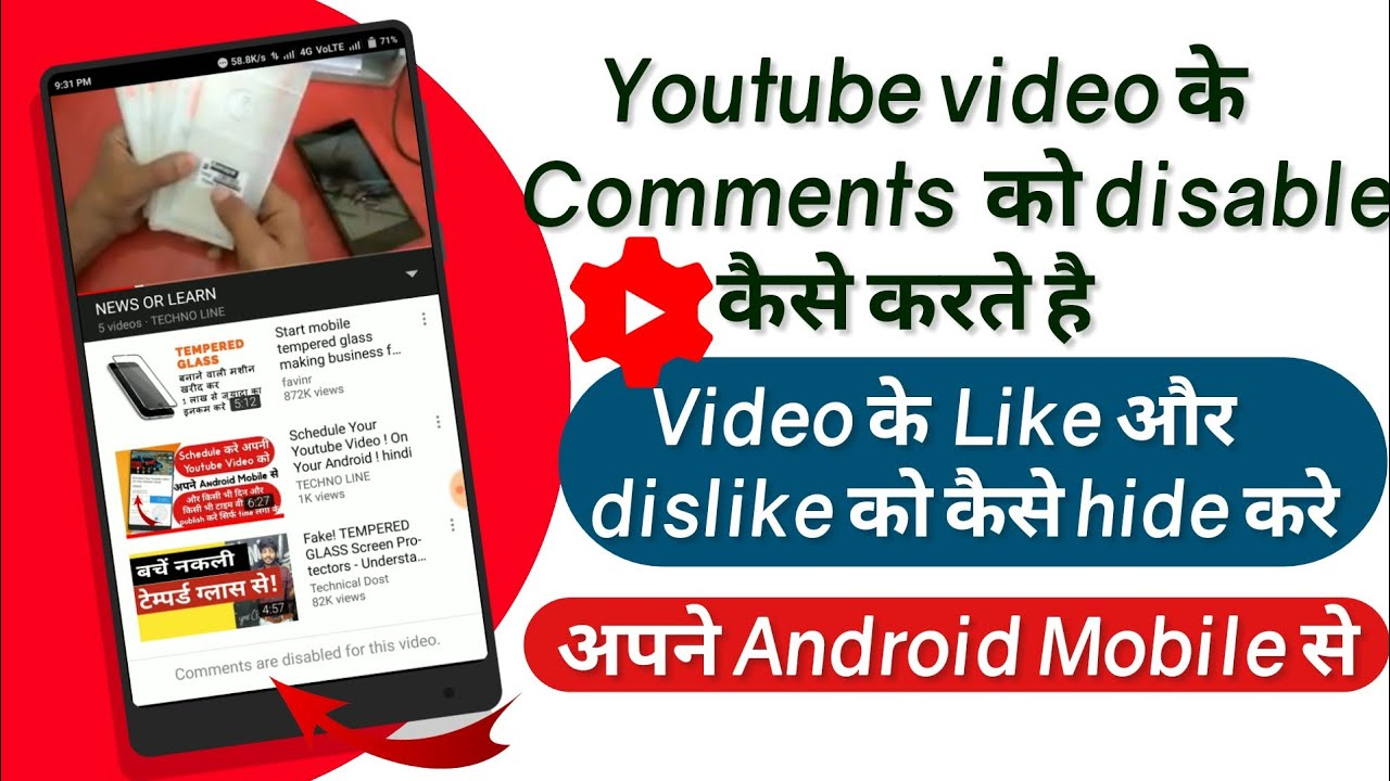 Disable Your Youtube Video comments ! hide like or dislike on your youtube video ! Android