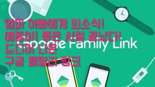 [패밀리 링크] 만 14세 미만 자녀에게 구글 계정 g…