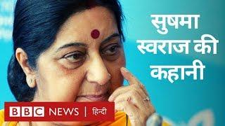 Sushma Swaraj अम्बाला से दिल्ली और लॉ की पढ़ाई से विदेश मंत्रालय तक का सफ़र BBC Hindi