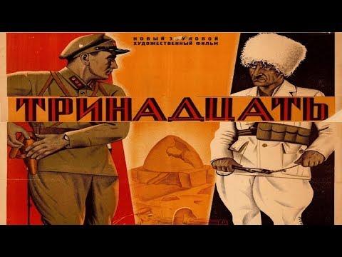 Тринадцать 1936 / Михаил Ромм (Фильм тринадцать 1936 смотреть онлайн)