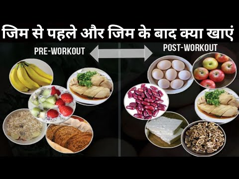 What To Eat Before and After a Workout ( HINDI )