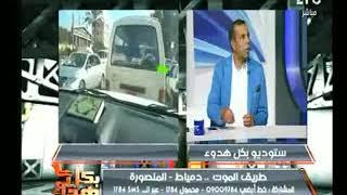 برنامج بكل هدوء | مع عماد الصديق وفقرة حول طريق الموت - بين دمياط والمنصورة-18-10-2017