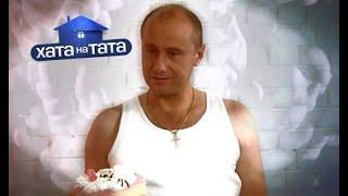 Юрий Яценко   Хата на тата