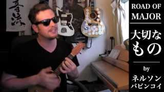"""A cover of ROAD OF MAJOR's """"Taisetsu na Mono"""" by Nelson Babin-Coy F..."""