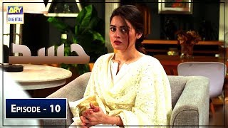 Hassad Episode 10   8th July 2019   ARY Digital [Subtitle Eng]