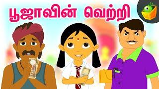 பூஜாவின் வெற்றி | Aathichudi Kathaigal | Tamil Moral Stories | Pooja Teja Stories