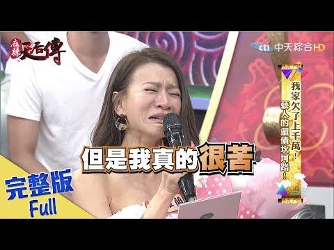 【完整版】《麻辣天后傳》我家欠了上千萬!藝人的還債坎坷路!2017.08.11