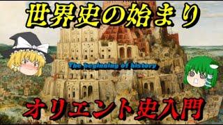 世界史の始まり 文明の黎明オリエント史を一挙解説!
