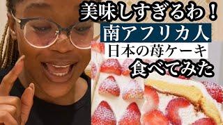 外国人が絶品苺ケーキに大感激Trying Japanese cake
