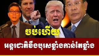 RFA Radio khmer news,Cambodia Hot News Today ,ចប់ហើយអន្តរជាតិខឹងបុរសខ្លាំងកាន់តែខ្លាំង , Neary Khmer