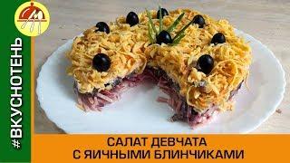 Праздничный салат Девчата \ Очень вкусный и красивый салат с яичными блинчиками и грибами