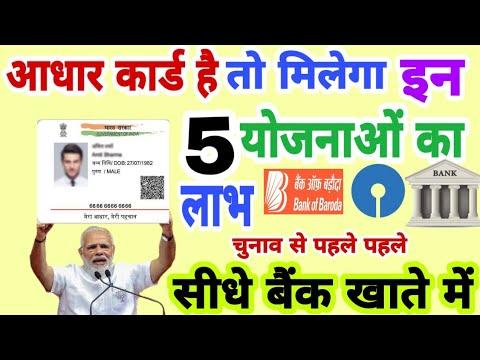 सरकार दे रही है आधार कार्ड वालों को पांच योजनाओं का लाभ सीधे बैंक खाते में  | Modi