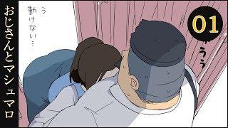 [漫画 MANGA 2018] おじさんとマシュマロ 第01巻 [Oji-san to Marshmellow vol 01] 私は上記のビデオの画像の所有者ではありません。 不満がある場合は、以下...