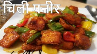 Dry Paneer Chilli (चिली पनीर) in Hindi with English Subtitles I My Kitchen Food