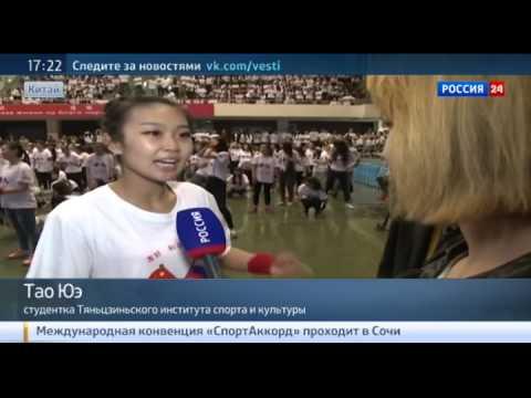 World Class на Российско-китайском студенческом фитнес-марафоне «Я выбираю спорт» в Пекине