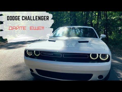 DODGE CHALLENGER 3.6L с США - дерзкий с виду, мягкий внутри... Особенности пригона с США