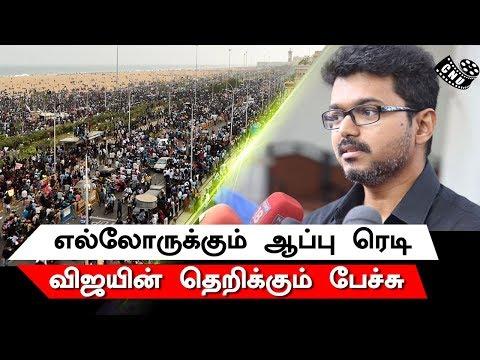 விஜயின் தெறிக்கும் பேச்சு | Thalapathy Vijay Mass Speech | Thalapathy62 Mass Scene | Murugadoss