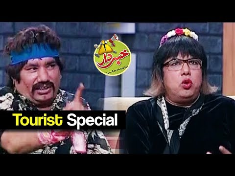 Best Of Khabardar Aftab Iqbal 29 January 2018 - Tourist Special - خبردارآفتاب اقبال - Express News
