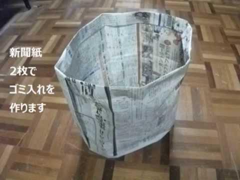 ゴミ箱 作り方 イチ 新聞紙 あさ