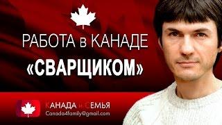 Требутся СВАРЩИКИ в КАНАДУ до 50$/час - Welder In CANADA! Канада и Семья