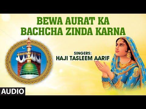 BEWA AURAT KA BACHCHA ZINDA KARNA | Muslim Devotional Songs | Tasnim,Aarif | Gaus Paak Ka Bachpan