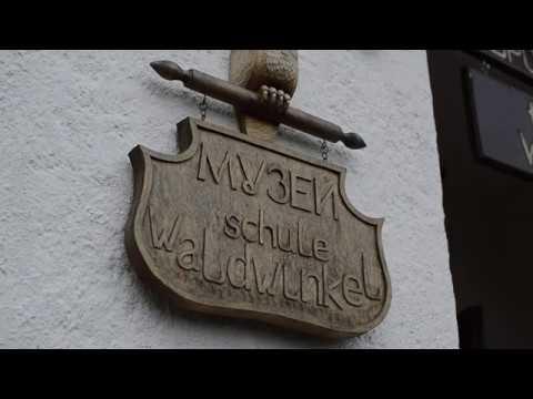 Частный музей Старая немецкая школа Вальдвинкель. Хозяйка музея Инесса Савельевна Наталич