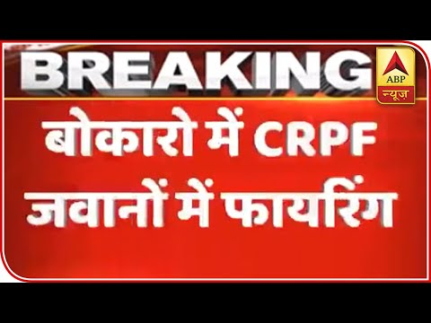 jharkhand:-two-crpf-jawans-dead-in-cross-firing-amid-themselves-|-abp-news