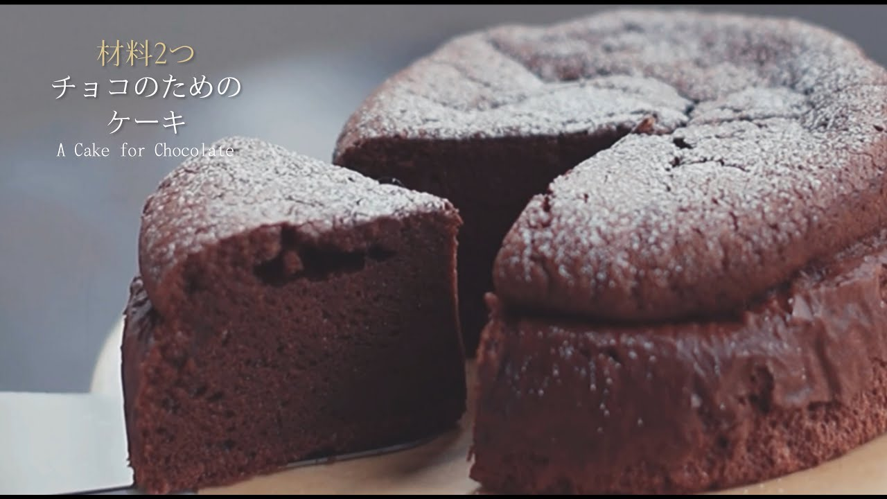 【グルテンフリー】材料2つ、チョコのためのケーキ♪ 作り方【ガトーショコラ】