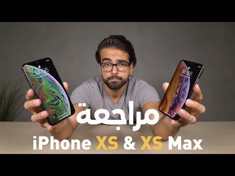 هل هنالك فرق؟ -  iPhone XS & XS Max