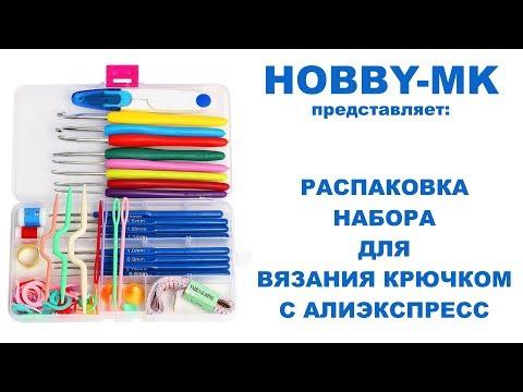 Набор для вязания крючком - распаковка товаров с Алиэкспресс