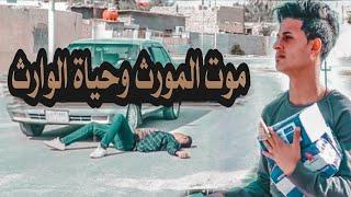 فلم / موت المورث وحياة الوراث شوفو شصار...   #يوميات_سلوم