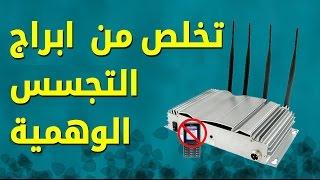 طريقة,حماية,هاتفك,من,ابراج,الاشارة,الوهمية,
