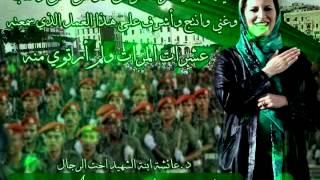 على عهدنا مازال ..د.عائشة ابنة الشهيد اخت الرجال