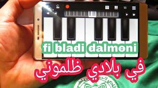 طريقة عزف الاغنية الرجاوية الاكثر شهرة بالعالم على هاتفك في بلادي ظلموني fi bladi dalmouni 2019