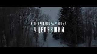 Ветреная река 2017   Русский трейлер