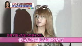 沢尻エリカ 29分の会見で語った 離婚騒動!新恋人?女優復帰! 1/2 thumbnail