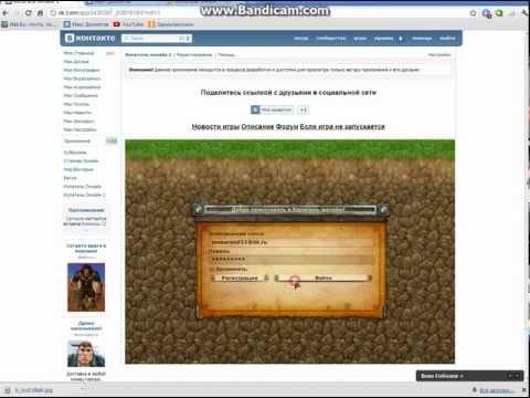 Как создать приложение ВКонтакте!