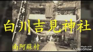熊本の神社 白川吉見神社
