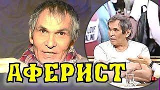 Бари Алибасов обвел всех вокруг пальца! Шоу бизнес в шоке!
